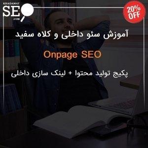 آموزش سئو داخلی onpage seo