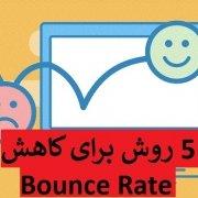 کاهش buonce rate