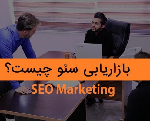 بازاریابی سئو چیست؟