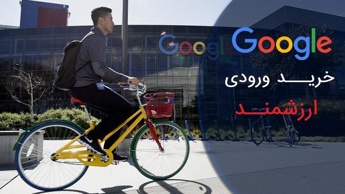 خرید ورودی گوگل ارزشمند