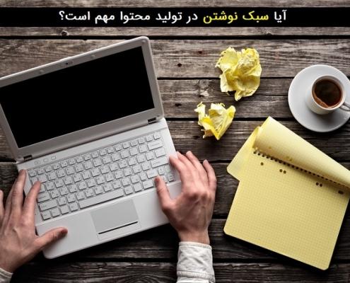 سبک تولید محتوا و نویسندگی سایت