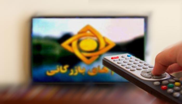 بمباران تبلیغاتی در تلویزیون