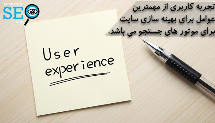 تجربه کاربری در شغل تولید محتوا