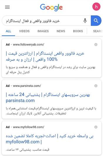 کلمه کلیدی های رقبا و ادوردز گوگل